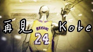 再見了 永遠的Kobe - 傳奇、運動員、超級英雄、父親、故事家