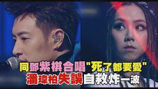 "[China's new rap] sang with G.E.M, ""Love is to die"" Wilber Pan's mistakes have saved a wave"