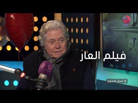 """حسين فهمي يروي كواليس فيلم """"العار""""... """"وضعت قطن في فمي"""""""