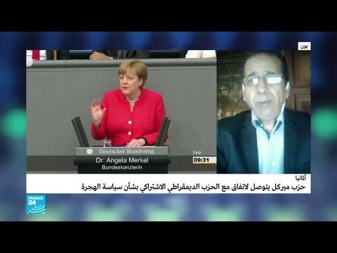 العرب اليوم - شاهد: حزب ميركل يتوصل إلى اتفاق مع الحزب الديمقراطي الاشتراكي