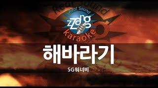 [짱가라오케/원키/노래방] SG워너비(SG Wannabe)-해바라기 (The Sunflower) KPOP Karaoke [ZZang KARAOKE]
