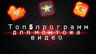Топ 5 программ для монтажদна android¦¦