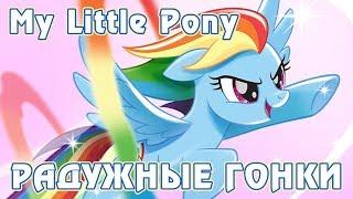 Игра My Little Pony: Радужные гонки (Rainbow Runners - Epic Color Rush)
