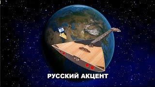 Русские шуточки