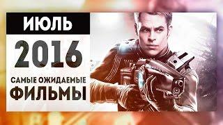 Самые Ожидаемые Фильмы 2016: ИЮЛЬ
