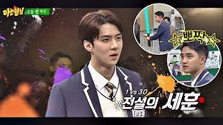 [SEVEN HUN] Fight of the legend, SE HUN, Do you have a challenge to Daung (DO)? Knowing bros 159