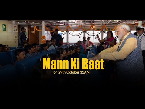 PM Modi's Mann Ki Baat, October 2017