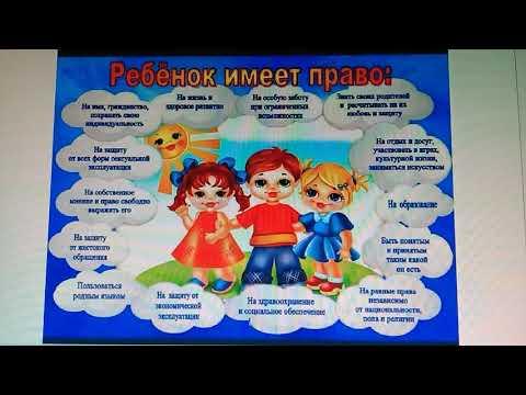 """Презентация """"День Защиты детей"""""""