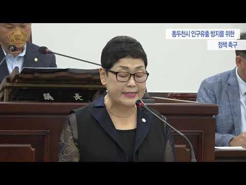 제286회 임시회 5분자유발언 정문영 의원