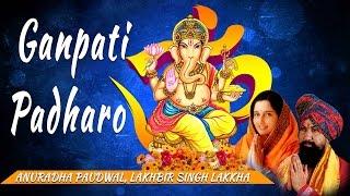 GANPATI PADHARO Ganesh Bhajans By ANURADHA