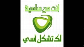 preview picture of video 'حصرياً سليم درويش 2014 زنود السمر ( قبل الكل - أنت من سلمية لكـ تشكل آسي )'