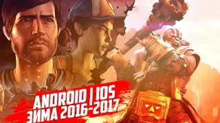 MOBILE HD - Главные Мобильные Игры на Android\iOS - Зима 2016 - 2017