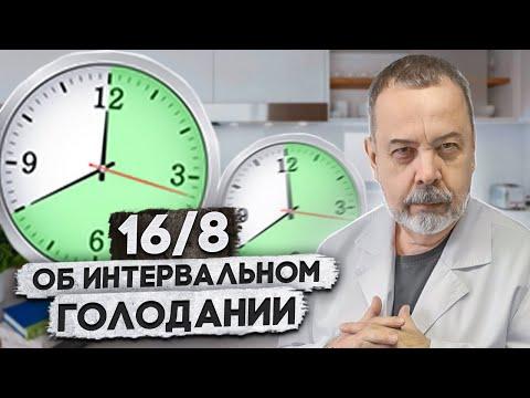 , title : 'Доктор Ковальков о периодическом голодании'