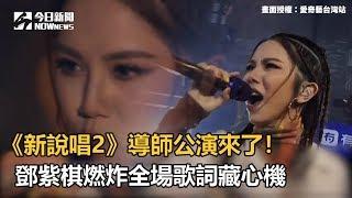 《新說唱2》導師公演來了!鄧紫棋燃炸全場 〈差不多姑娘〉歌詞藏心機