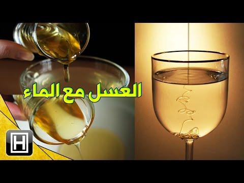 8 فوائد ستحدث لك عند تناول العسل مع الماء كل يوم