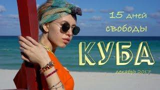 КУБА -15 дней свободы.Путешествие своим ходом.