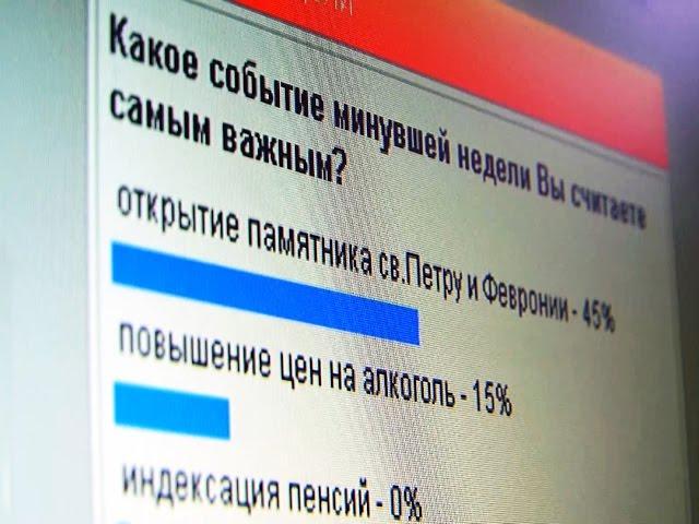 «Итоги недели» за 09августа 2014