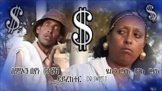 New Eritrean Musical Comedy-