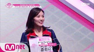 [ENGsub]PRODUCE48[1회]′TOP급연습생의등장′절대센터lSKE48마츠이쥬리나180615EP.1