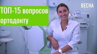 Ортодонт в Гатчине ТОП-15 вопросов
