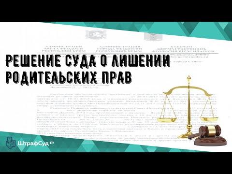Решение суда о лишении родительских прав