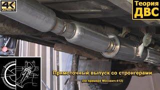 Теория ДВС: Прямоточный выпуск со стронгерами (на примере Москвич-412)