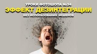 Эффект дезинтеграции в фотошопе | Секреты и Уроки Фотошопе №34 | Фото Лифт