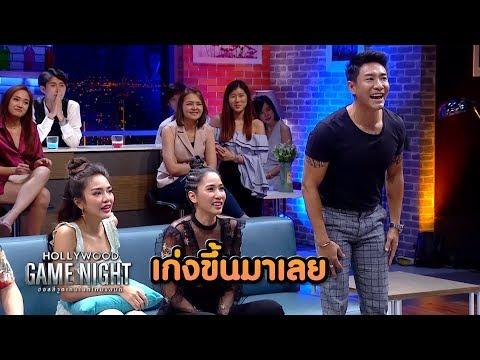 พ่อ...ดูด...ติด??? | HOLLYWOOD GAME NIGHT THAILAND S.2 | 17 พ.ย. 61
