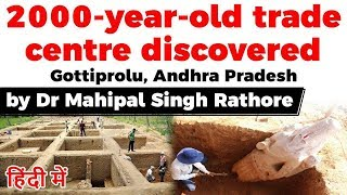 ASI discovers 2000 year old TRADE CENTRE in Andhra Pradesh, Know all interesting facts about it