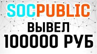 Заработок в интернете без вложений  SOCPUBLIC COM быстрый и легкий вид заработка  в интернете