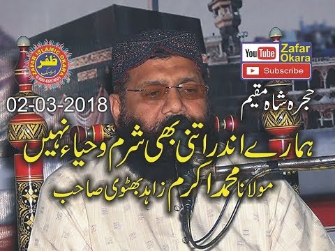 Very Beautifull Bayan By Molana Akram Zahid Bhutvi Topic Sharam o Haya. 02.03.2018. Zafar Okara