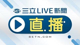 【ON AIR】三立LIVE新聞HD直播│SET Live NEWS│SET LIVE ニュースオンライン放送│대만 채널SET뉴스 24시간 생방송