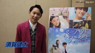 須賀健太『パーフェクトワールド』完成披露プレミアイベント