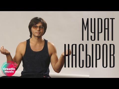 Мурат Насыров - Кто-то простит (Official video)