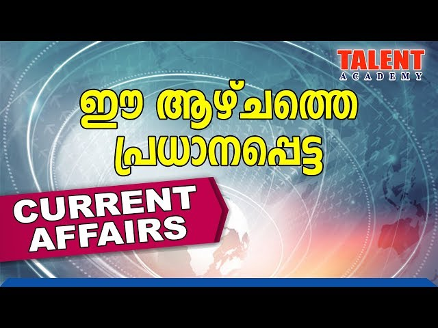 Week's Important & Must Know Current Affairs ( February) | Talent Academy | VEO |Talent Academy