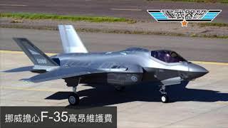 軍武器硏 日本訂F-35A用超JSM 炸彈/內艙配置超長射程/挪威嫌F-35維護成本高/5代機效能物有所值/印度租借俄羅斯核潛/抗中共潛艦保衛印度洋 | 第92集 2019年03月23日C  第三節