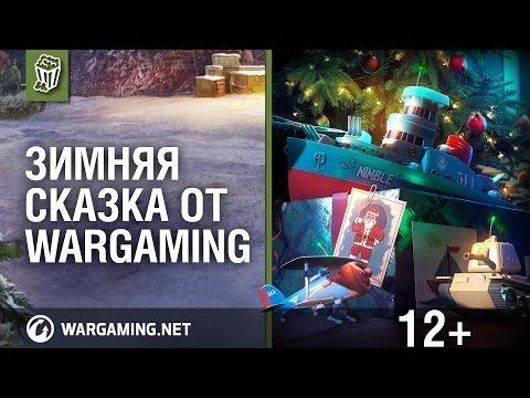 Зимняя сказка от Wargaming