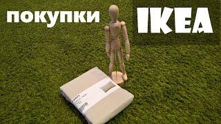 Покупки в IKEA с ЦЕНАМИ / Ожидание vs Реальность / Офелия