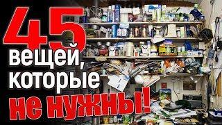 45 вещей, которые вообще не нужны