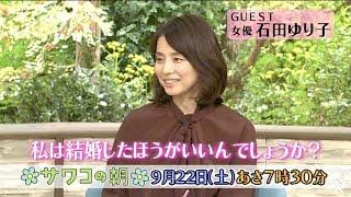 『サワコの朝』9/22土サワコに人生相談!?石田ゆり子の素顔の魅力に迫る!!TBS