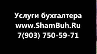 составление бухгалтерской финансовой отчетности / +7(903) 750-59-71/ ShamBuh.Ru