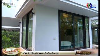 ปลดล็อคมาตรการ LTV แบงก์ชาติเปิดทางยื่นกู้ซื้อบ้านได้ 100%