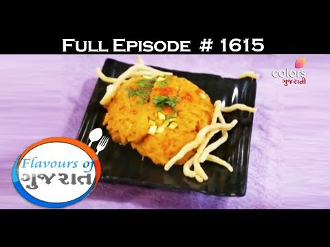 Flavours Of Gujarat - 29th May 2017 - ફ્લાવોઉર્સ ઓફ ગુજરાત - Full Episode