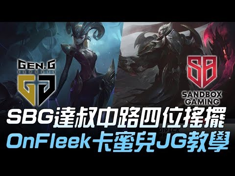 GEN vs SBG SBG神BP達叔中路四位搖擺 OnFleek卡蜜兒JG教學!Game 2