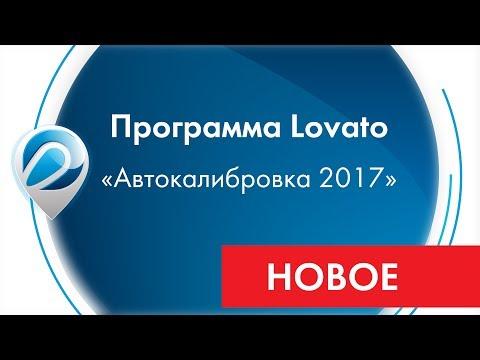 """Абсолютно новая  """"Линейная автокалибровка Lovato"""""""