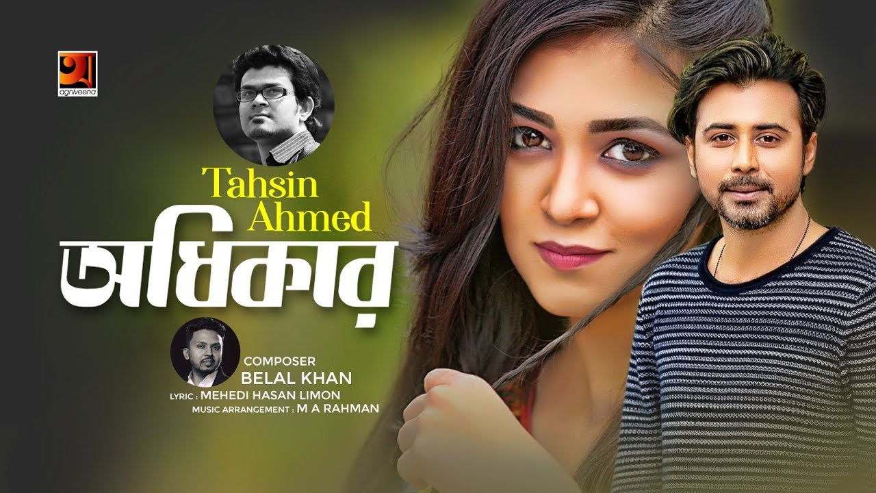 Odhikar  (অধিকার) - Tahsin Ahmed Bangla Song Lyrics