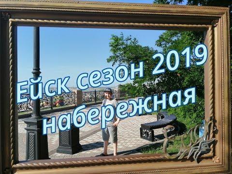 Ейск сезон 2019 набережная