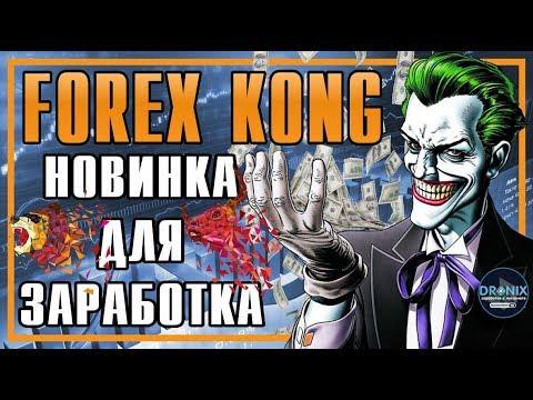 СКАМ Forex Kong горячая новинка для заработка.  Forex Kong new for making money