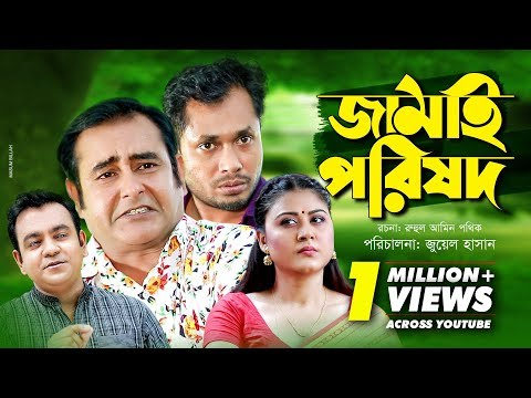Jamai Porishod   জামাই পরিষদ   Bangla Natok 2019   Shamim Zaman, Jamil Hossain & Kajol