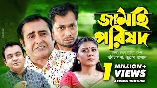Jamai Porishod | জামাই পরিষদ | Bangla Natok 2019 | Shamim Zaman, Jamil Hossain & Kajol
